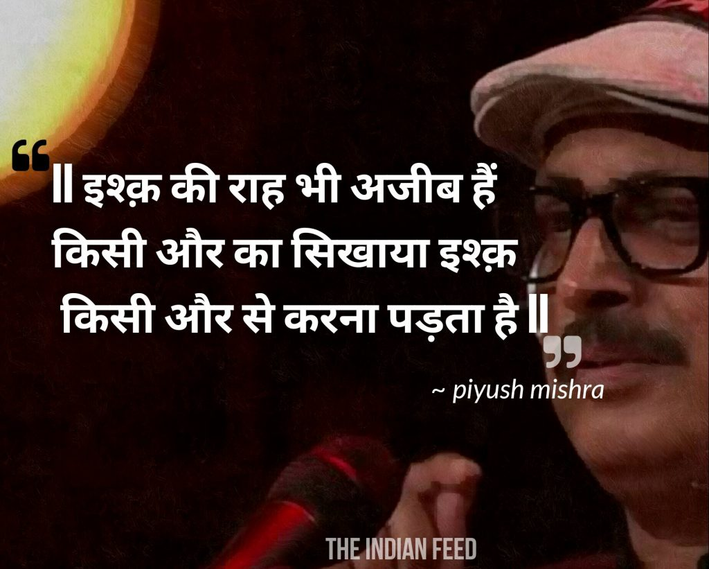 These 12 Beautiful Couplets By Piyush Mishra Perfectly Capture The