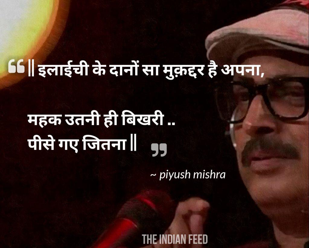 these 12 beautiful couplets by piyush mishra perfectly