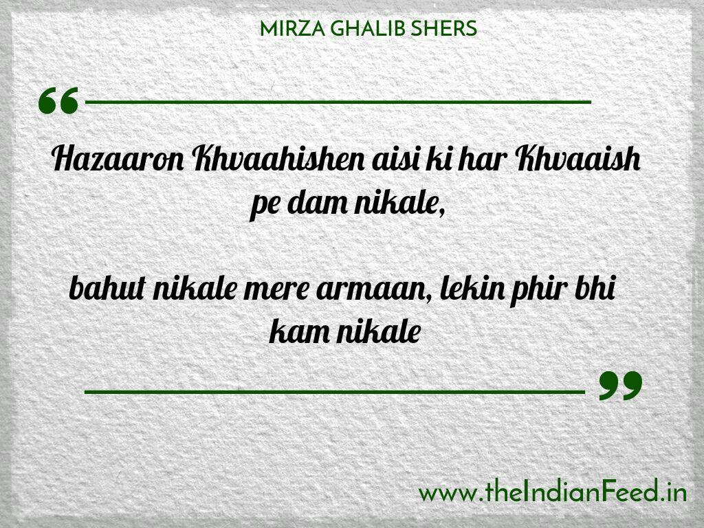 14 beautiful Mirza Ghalib Shayaris related to life and love that are