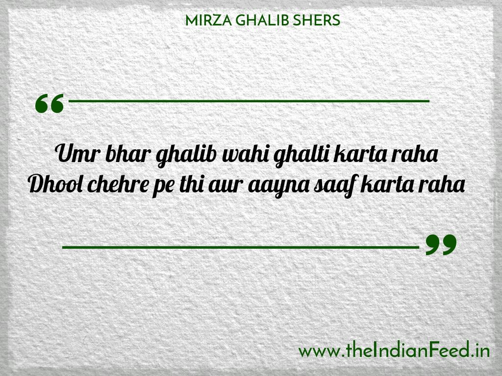 Heartwarming Quotes About Life 14 Beautiful Mirza Ghalib Shayaris Related To Life And Love That