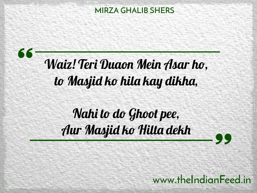 We bring you some of Mirza Ghalib Shayaris that are extremely heart ...