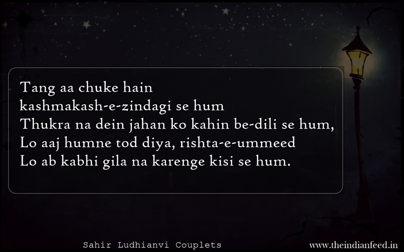 21 soulful lyrics by sahir ludhianvi that can instill feelings in the coldest of hearts